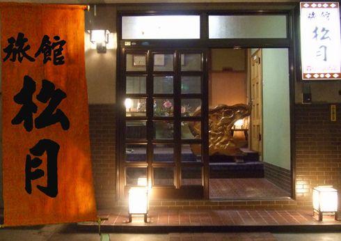 民宿旅館 松月